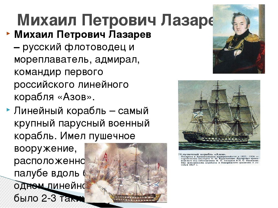 Михаил Петрович Лазарев – русский флотоводец и мореплаватель, адмирал, команд...