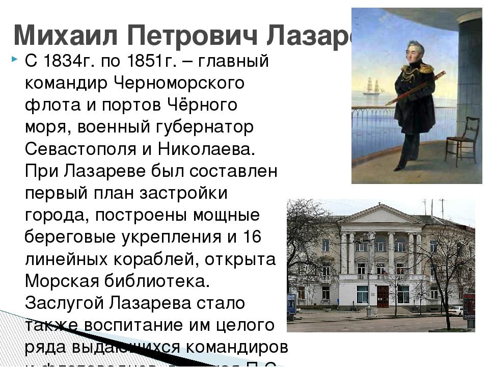 С 1834г. по 1851г. – главный командир Черноморского флота и портов Чёрного мо...