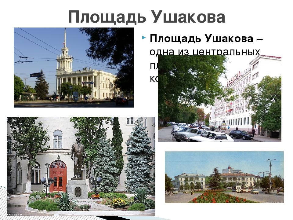 Площадь Ушакова – одна из центральных площадей городского кольца Севастополя....