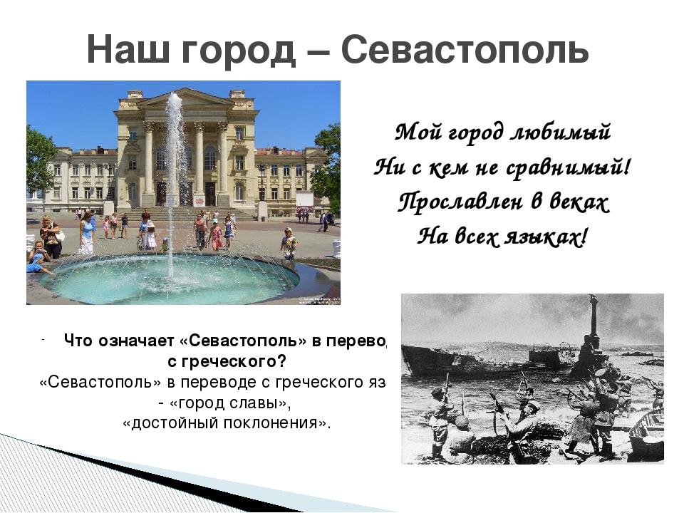 Мой город любимый Ни с кем не сравнимый! Прославлен в веках На всех языках! Н...