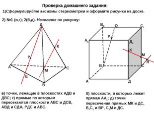 А В С Д Р Е К М А В С Д А1 В1 С1 Д1 Q P R К М 2) №1 (в,г); 2(б,д). Назовите п