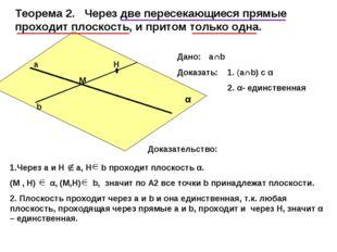 Теорема 2. Через две пересекающиеся прямые проходит плоскость, и притом тольк