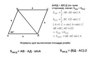 А В С Д 60º 4 4 4 4 SАВСД = АВ · АД · sinA SАВСД = (ВД · АС):2 Формулы для вы