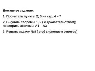 Домашнее задание: 1. Прочитать пункты 2; 3 на стр. 4 – 7 2. Выучить теоремы 1
