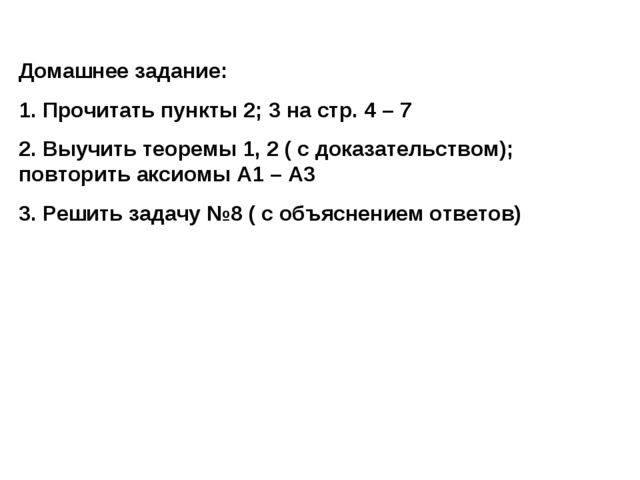Домашнее задание: 1. Прочитать пункты 2; 3 на стр. 4 – 7 2. Выучить теоремы 1...