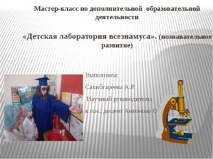 Мастер-класс по дополнительной образовательной деятельности «Детская лаборато