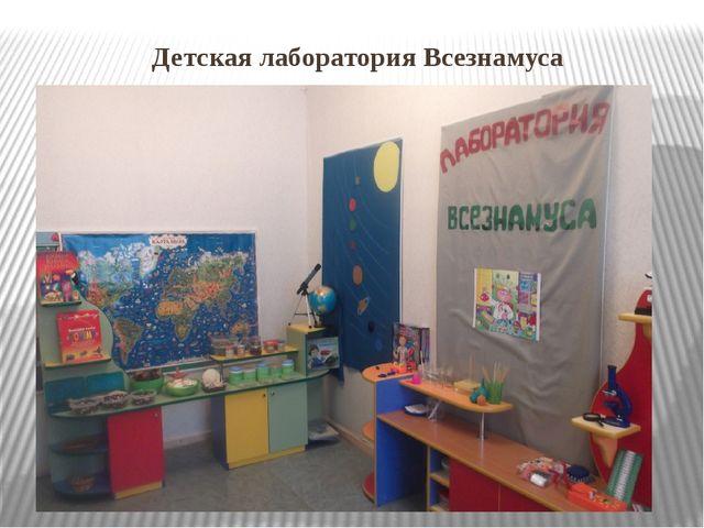 Детская лаборатория Всезнамуса