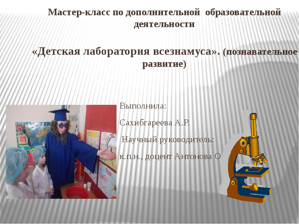 Мастер-класс по дополнительной образовательной деятельности «Детская лаборато...