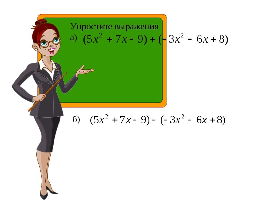 Упростите выражения а) б)