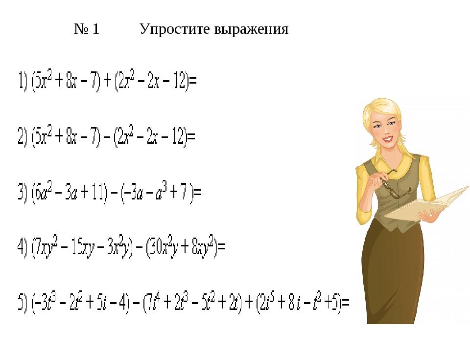 № 1 Упростите выражения