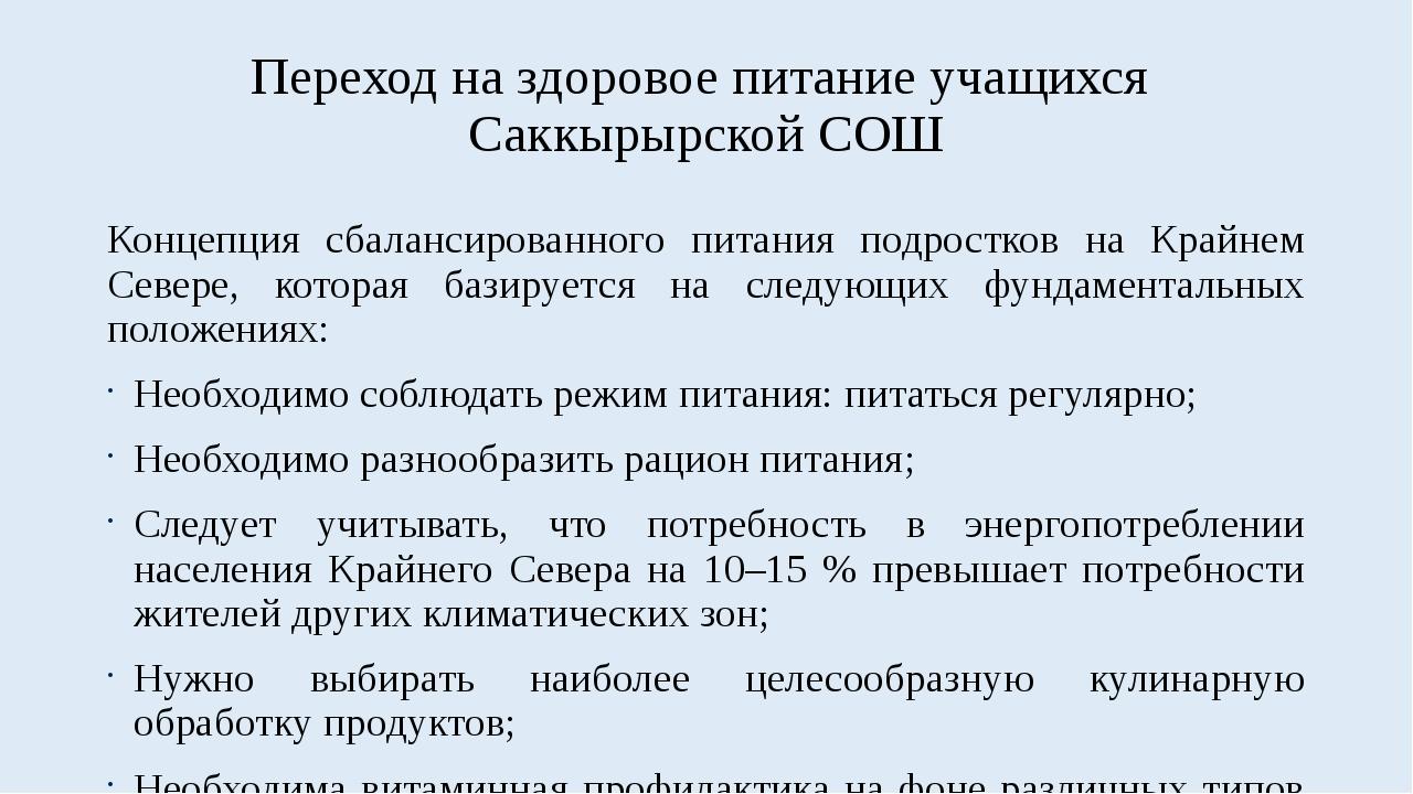 Переход на здоровое питание учащихся Саккырырской СОШ Концепция сбалансирован...