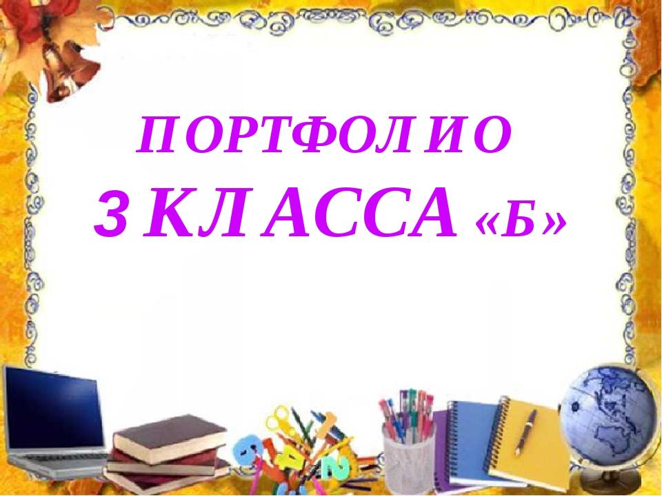 ПОРТФОЛИО 3 КЛАССА «Б»