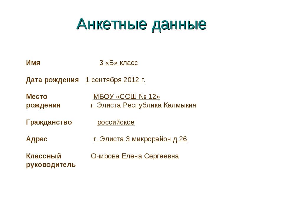 Анкетные данные Имя  3 «Б» класс Дата рождения 1 сентября 2012 г. Место...