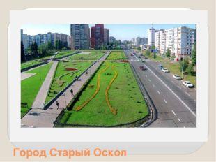 Город Старый Оскол