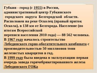 Губкин - город (с1955) вРоссии, административный центрГубкинского городско