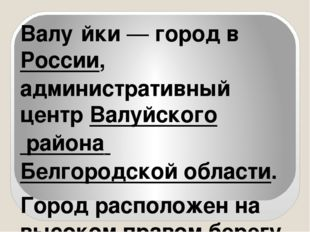 Валу́йки— город вРоссии, административный центрВалуйского района Белгород
