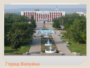 Город Валуйки
