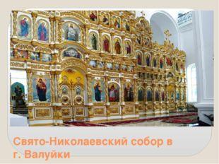 Свято-Николаевский собор в г. Валуйки