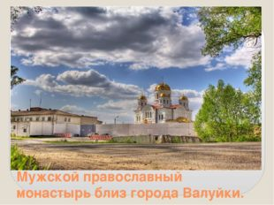 Мужской православный монастырь близ города Валуйки.