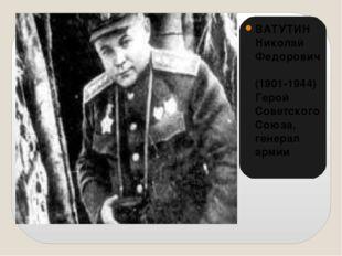 ВАТУТИН Николай Федорович (1901-1944) Герой Советского Союза, генерал армии