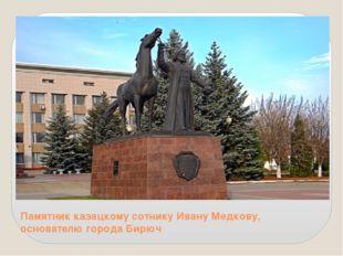 Памятник казацкому сотнику Ивану Медкову, основателю города Бирюч