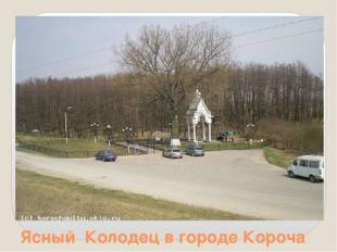 Ясный Колодец в городе Короча