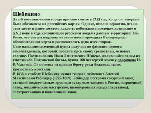 Шебекино Датой возникновения города принято считать1713год, когда он впервы