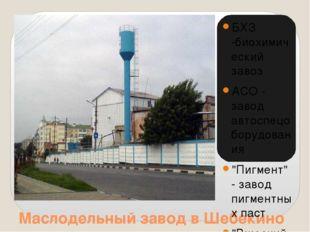 Маслодельный завод в Шебекино БХЗ -биохимический завоз АСО - завод автоспецо