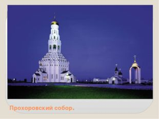 Прохоровский собор.