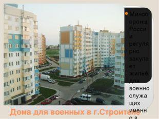 Дома для военных в г.Строителе Минобороны России регулярно закупает жильё дл