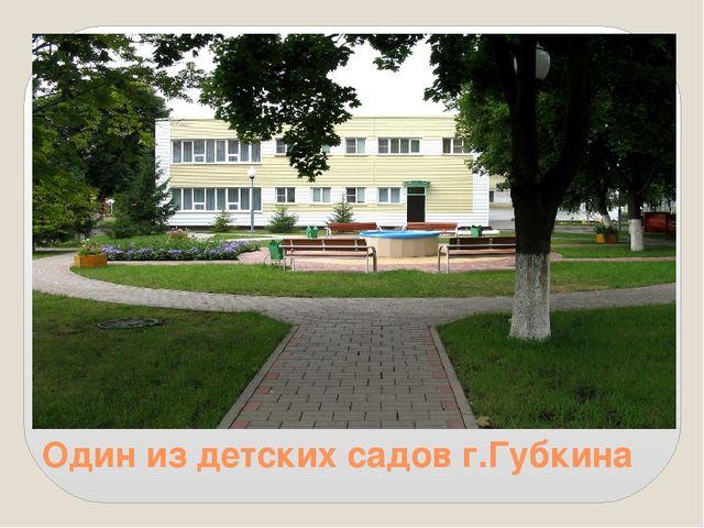 Один из детских садов г.Губкина