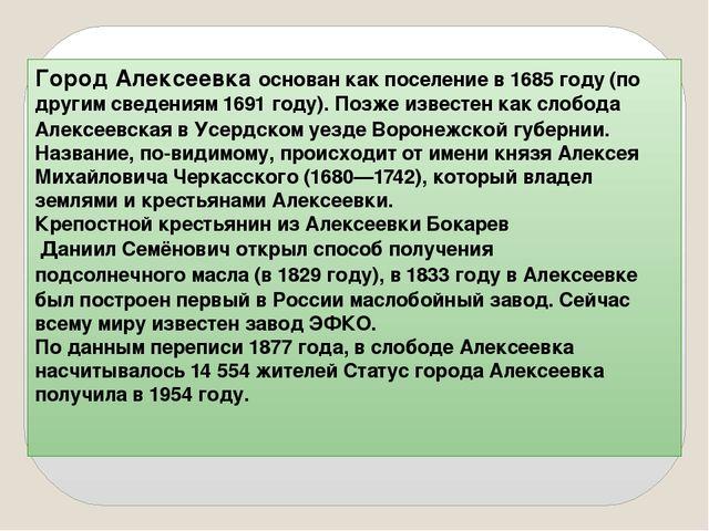 Город Алексеевка основан как поселение в1685 году(по другим сведениям1691...