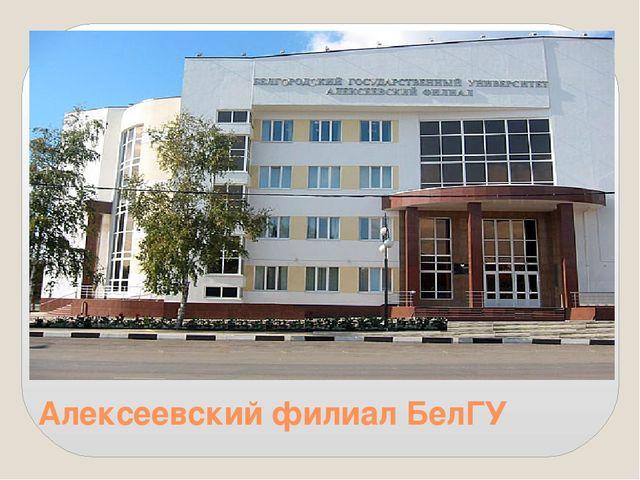 Алексеевский филиал БелГУ