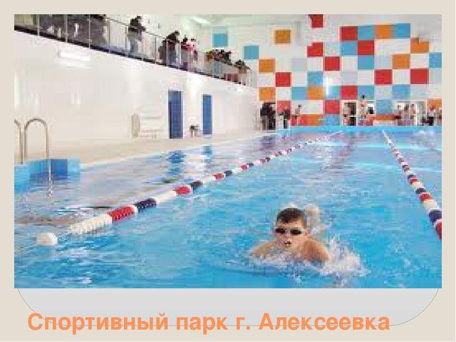 Спортивный парк г. Алексеевка