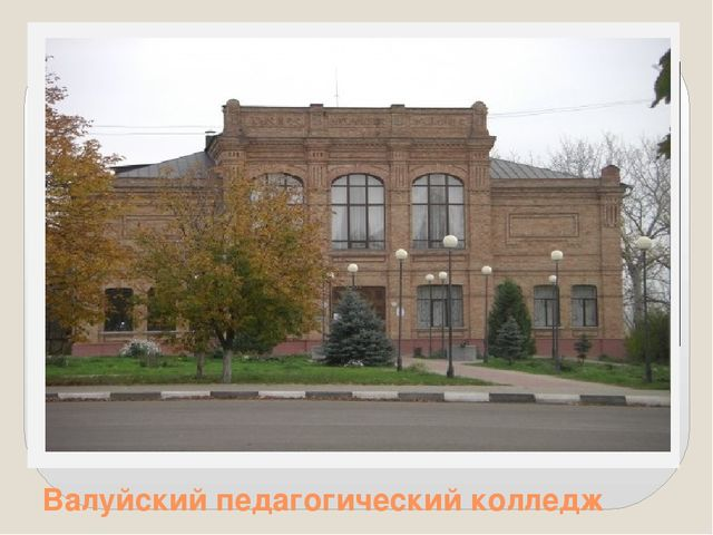 Валуйский педагогический колледж