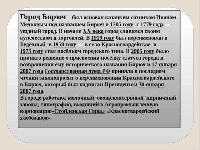 Город Бирюч был основан казацким сотником Иваном Медковым под названием Бирюч...