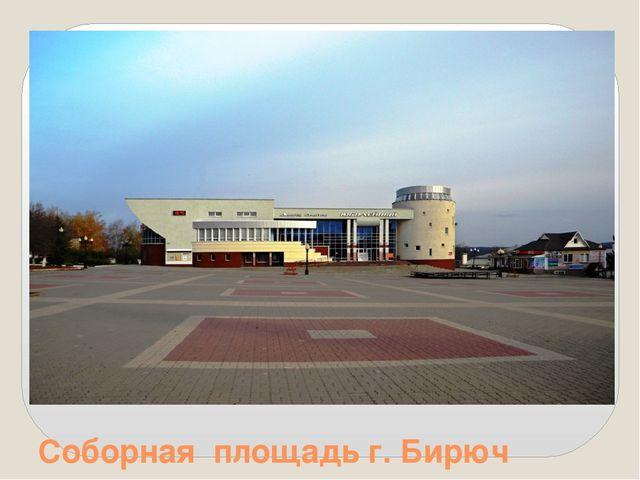 Соборная площадь г. Бирюч