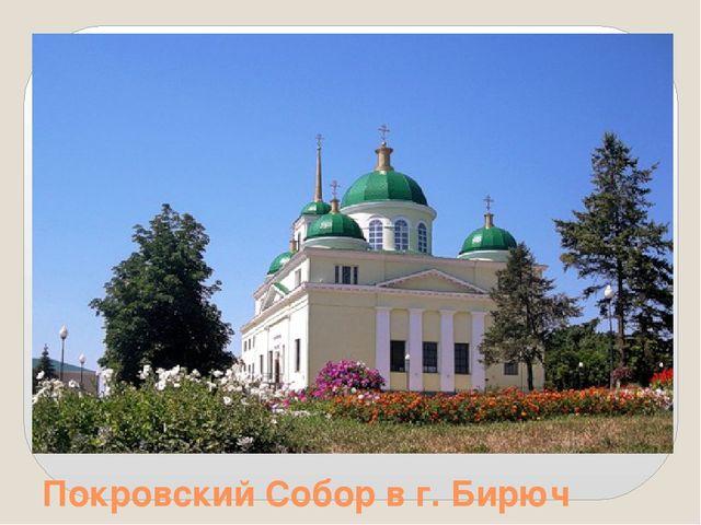 Покровский Собор в г. Бирюч