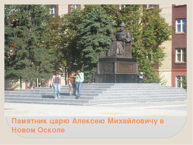 Памятник царю Алексею Михайловичу в Новом Осколе