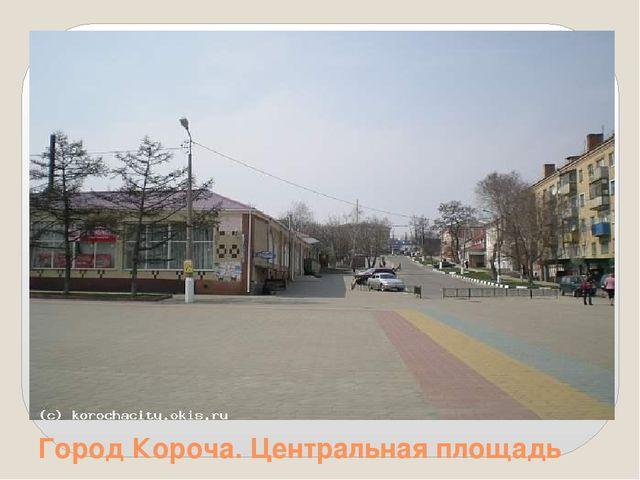 Город Короча. Центральная площадь