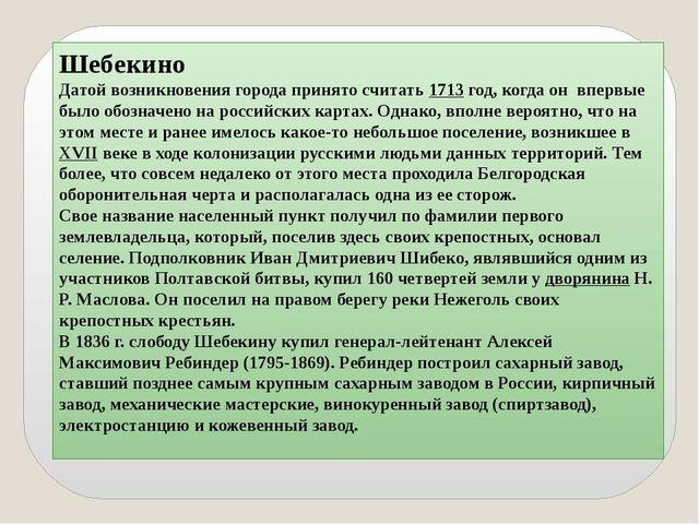 Шебекино Датой возникновения города принято считать1713год, когда он впервы...