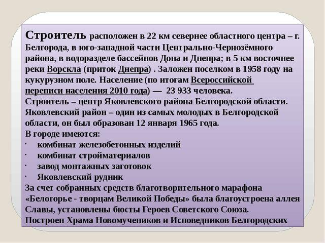 Строитель расположен в 22 км севернее областного центра – г. Белгорода, в юго...