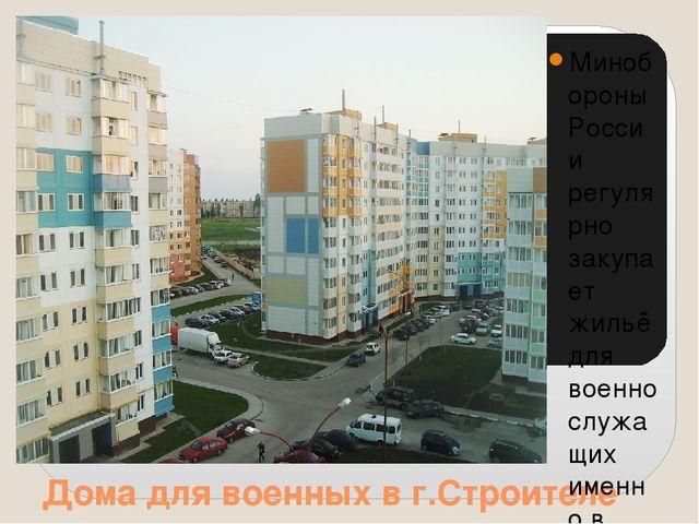 Дома для военных в г.Строителе Минобороны России регулярно закупает жильё дл...