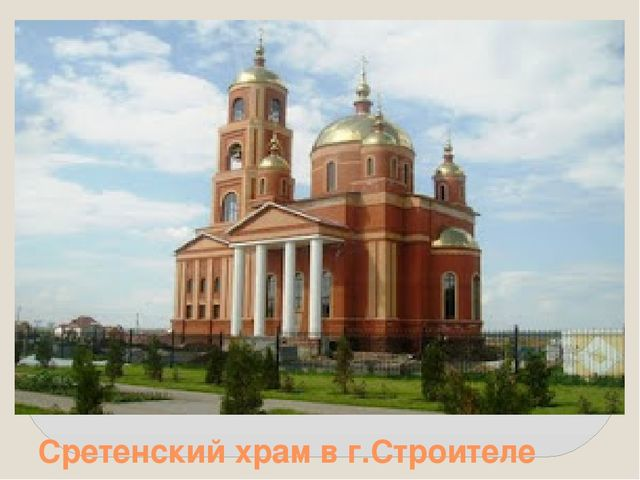 Сретенский храм в г.Строителе