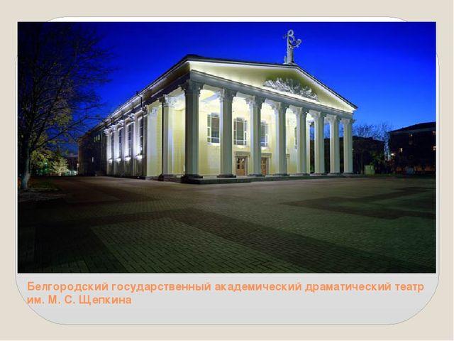 Белгородский государственный академический драматический театр им. М.С.Щеп...
