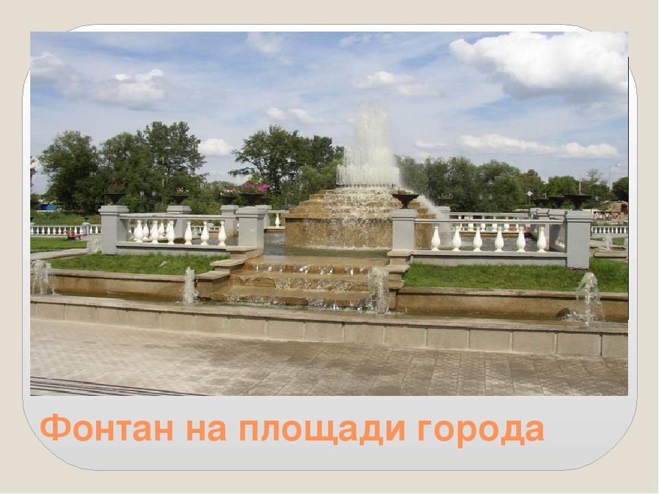 Фонтан на площади города