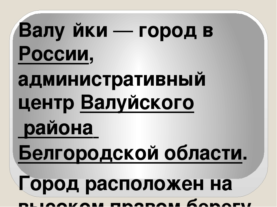 Валу́йки— город вРоссии, административный центрВалуйского района Белгород...