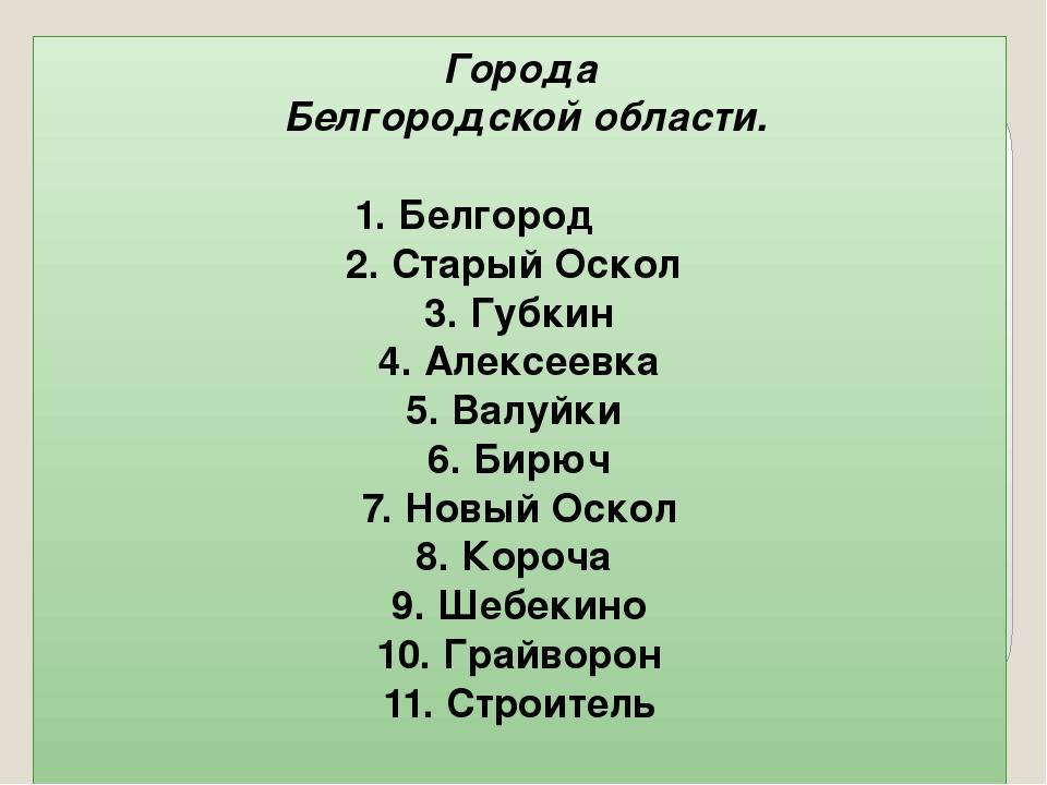 Города Белгородской области. 1. Белгород 2. Старый Оскол 3. Губкин 4. Алексее...