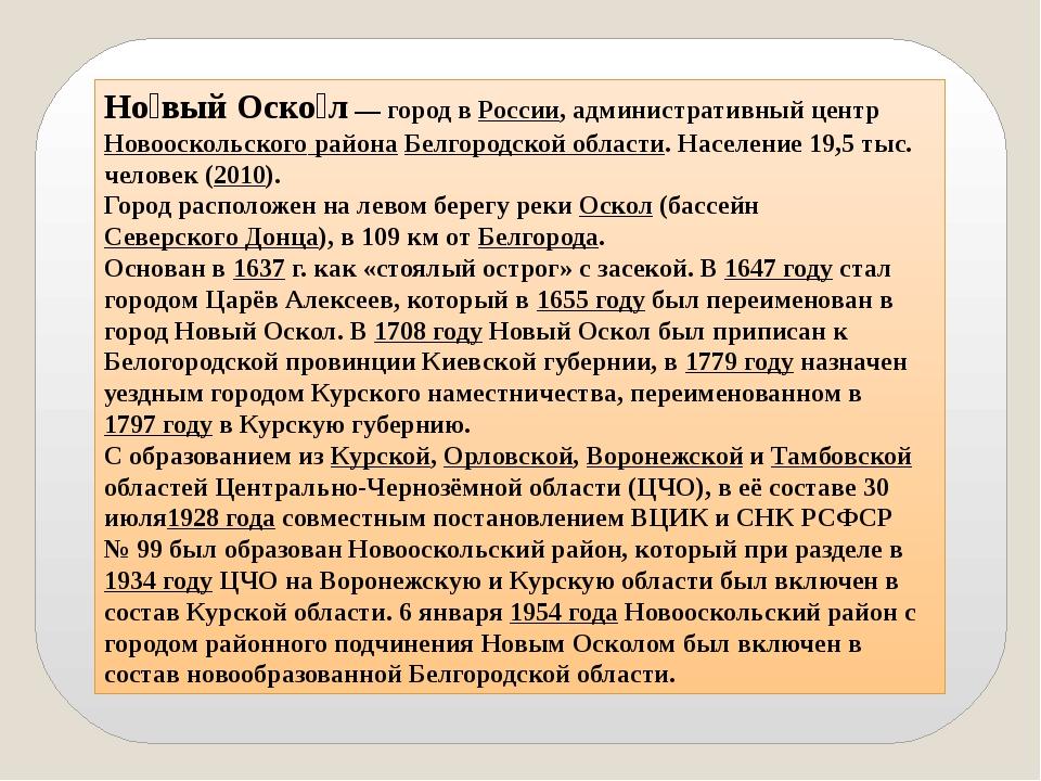 Но́вый Оско́л— город вРоссии, административный центр Новооскольского района...