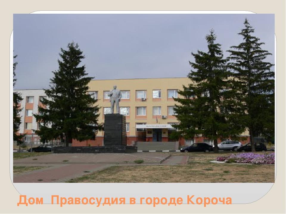Дом Правосудия в городе Короча